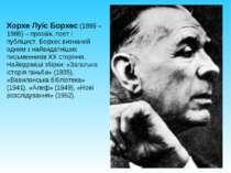 Хорхе Луїс Борхес (1899 – 1986) – прозаїк, поет і публіцист. Борхес визнаний ...