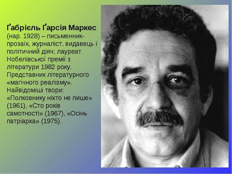 Ґабрієль Ґарсія Маркес (нар. 1928) – письменник-прозаїк, журналіст, видавець ...