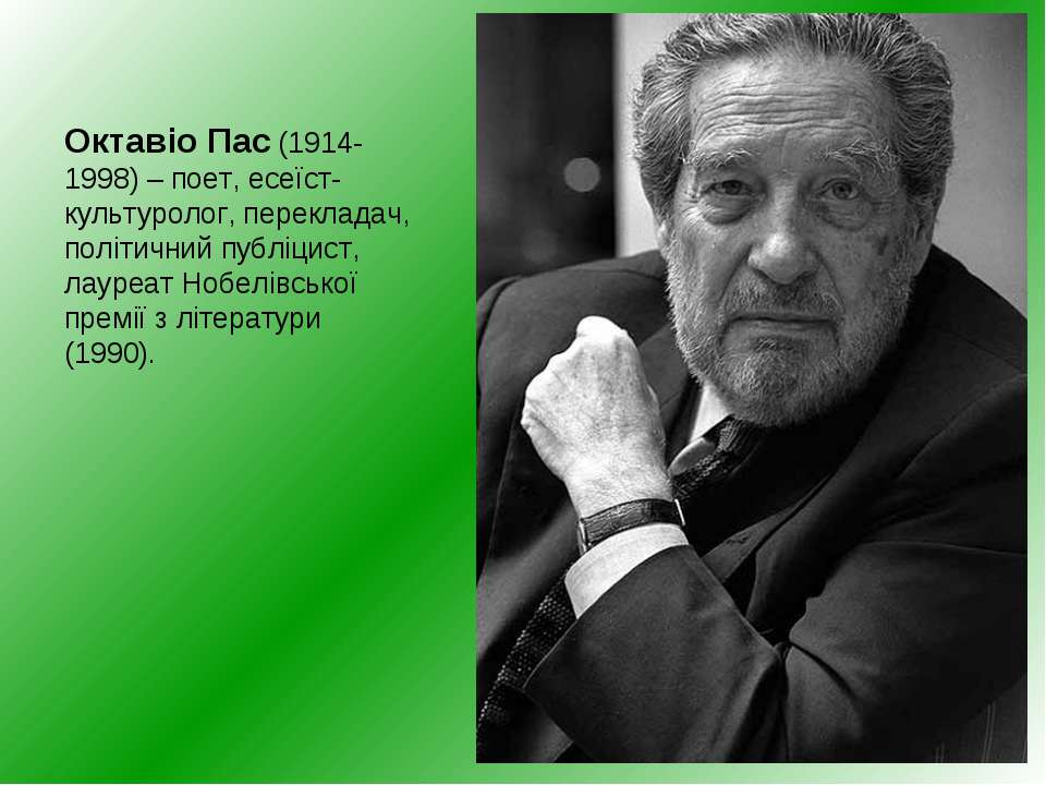 Октавіо Пас (1914-1998) – поет, есеїст-культуролог, перекладач, політичний пу...