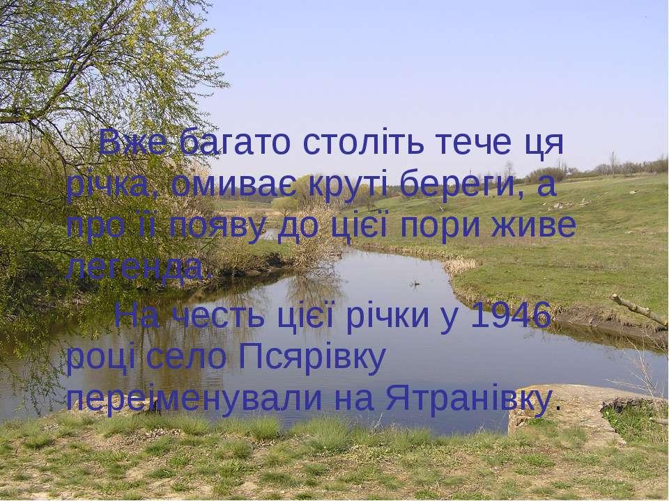 Вже багато століть тече ця річка, омиває круті береги, а про її появу до цієї...