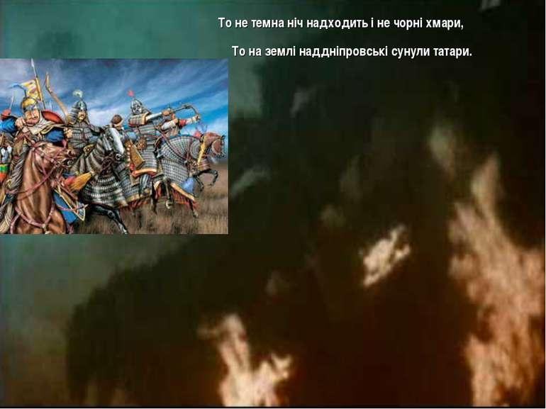 То не темна ніч надходить і не чорні хмари, То на землі наддніпровські сунули...