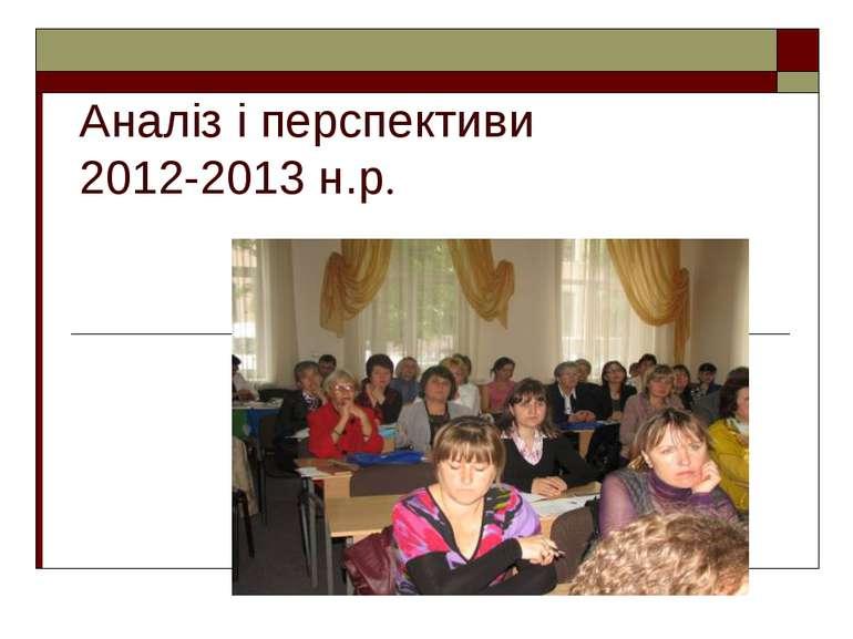Аналіз і перспективи 2012-2013 н.р.