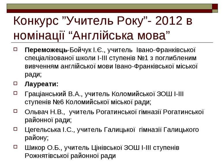 """Конкурс """"Учитель Року""""- 2012 в номінації """"Англійська мова"""" Переможець-Бойчук ..."""