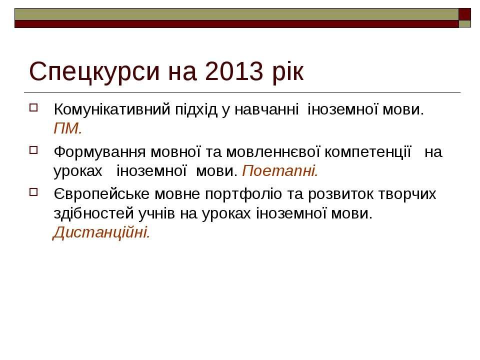 Спецкурси на 2013 рік Комунікативний підхід у навчанні іноземної мови. ПМ. Фо...
