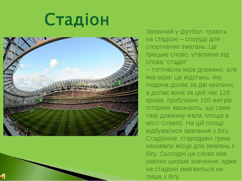 Зазвичай у футбол грають на стадіоні – споруді для спортивних змагань. Це гре...