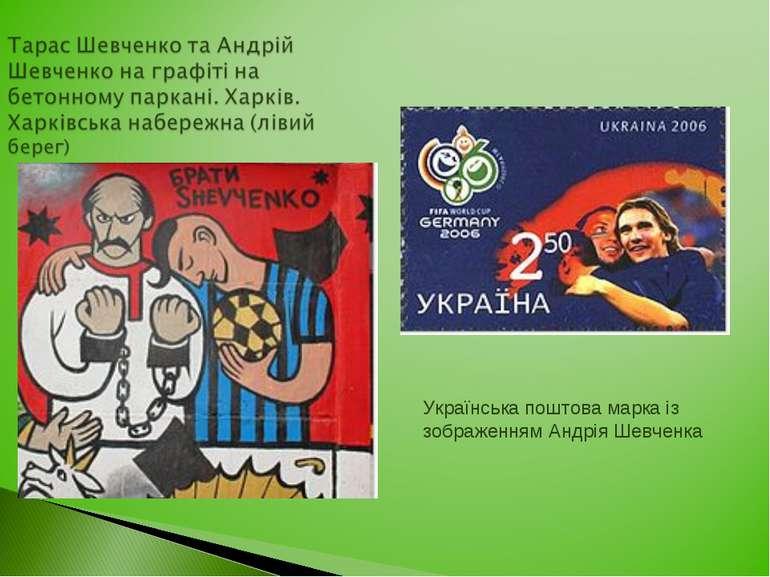 Українська поштова марка із зображенням Андрія Шевченка