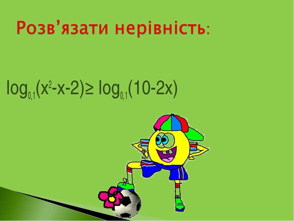 log0,1(x2-х-2)≥ log0,1(10-2x)