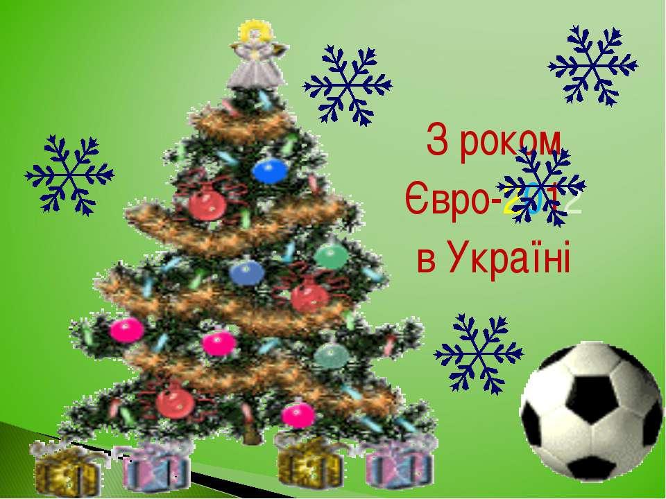 З роком Євро-2012 в Україні