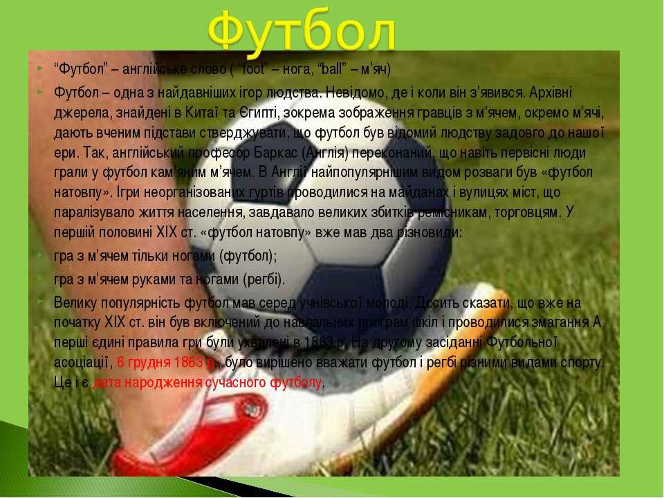 """""""Футбол"""" – англійське слово ( """"foot"""" – нога, """"ball"""" – м'яч) Футбол – одна з н..."""