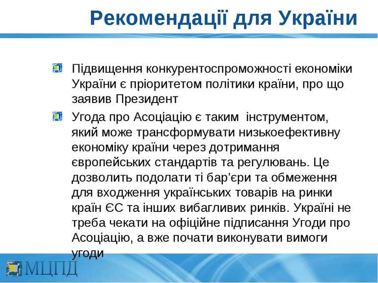Рекомендації для України Підвищення конкурентоспроможності економіки України ...