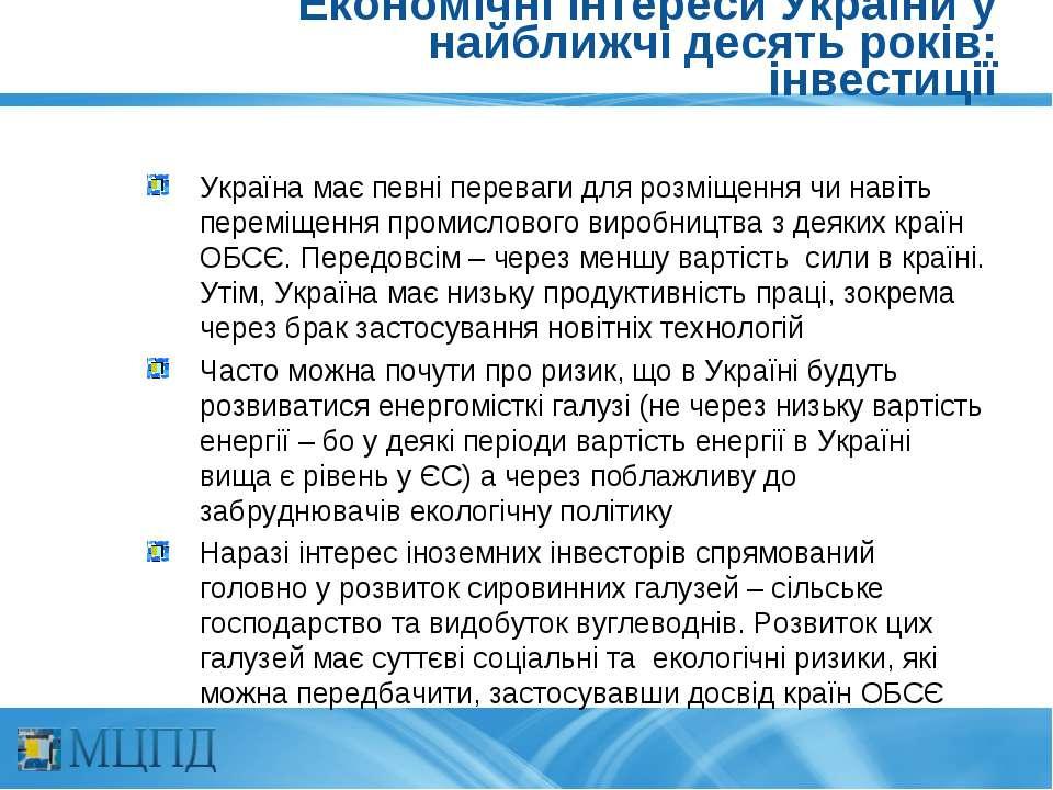 Економічні інтереси України у найближчі десять років: інвестиції Україна має ...