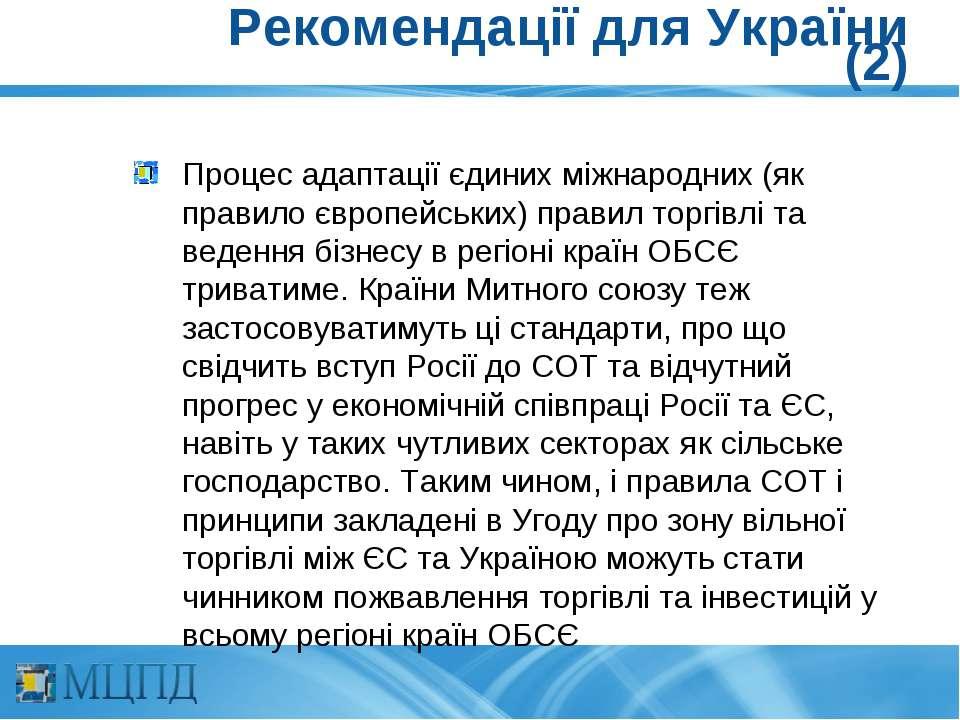 Рекомендації для України (2) Процес адаптації єдиних міжнародних (як правило ...