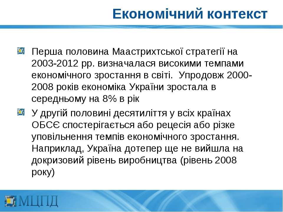Економічний контекст Перша половина Маастрихтської стратегії на 2003-2012 рр....