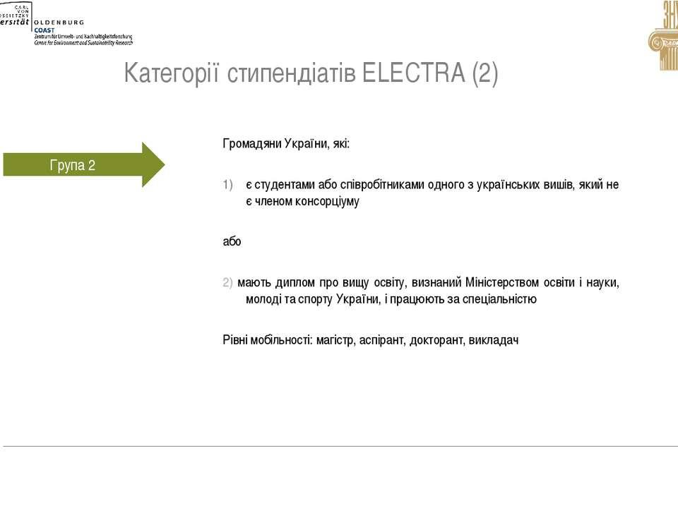 Категорії стипендіатів ELECTRA (2)
