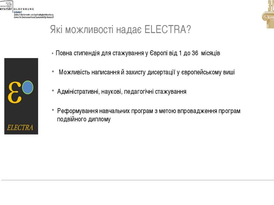Які можливості надає ELECTRA? • Повна стипендія для стажування у Європі від 1...