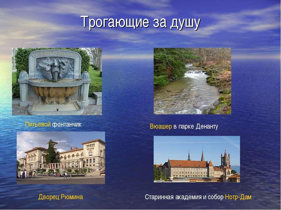 Трогающие за душу Вюашер в парке Денанту Питьевой фонтанчик Дворец Рюмина Ста...