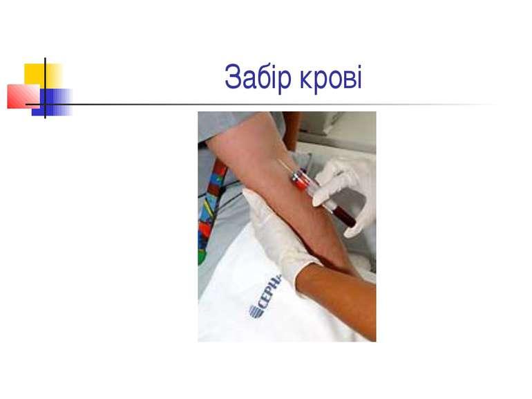Забір крові
