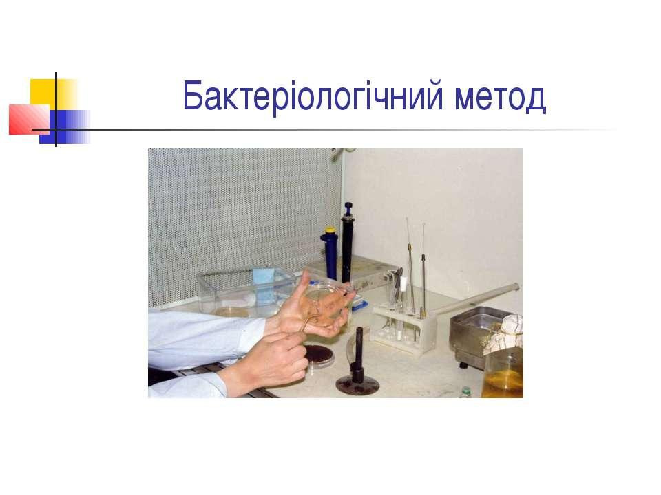 Бактеріологічний метод