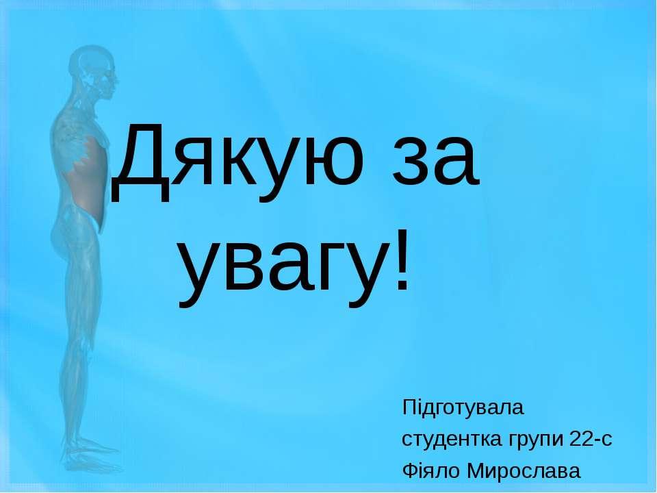Дякую за увагу! Підготувала студентка групи 22-с Фіяло Мирослава
