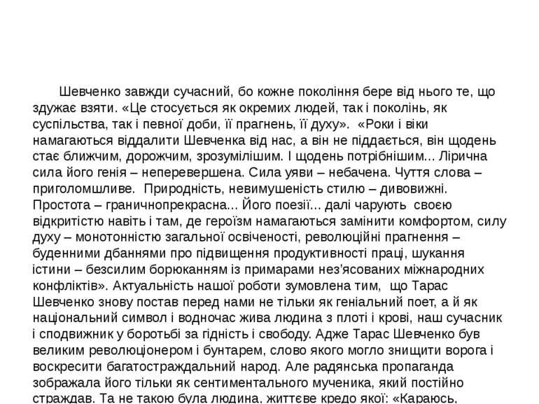 Шевченко завжди сучасний, бо кожне покоління бере від нього те, що здужає взя...
