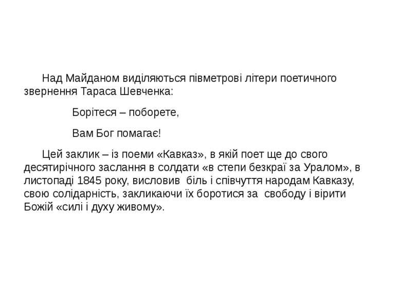 Над Майданом виділяються півметрові літери поетичного звернення Тараса Шевчен...