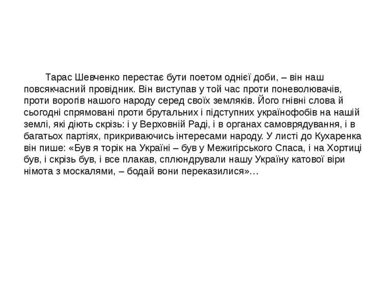 Тарас Шевченко перестає бути поетом однієї доби, – він наш повсякчасний прові...