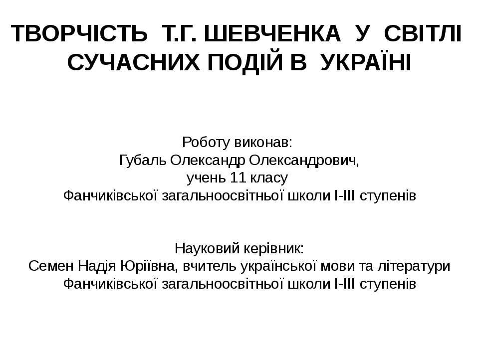 ТВОРЧІСТЬ Т.Г. ШЕВЧЕНКА У СВІТЛІ СУЧАСНИХ ПОДІЙ В УКРАЇНІ   Роботу виконав:...