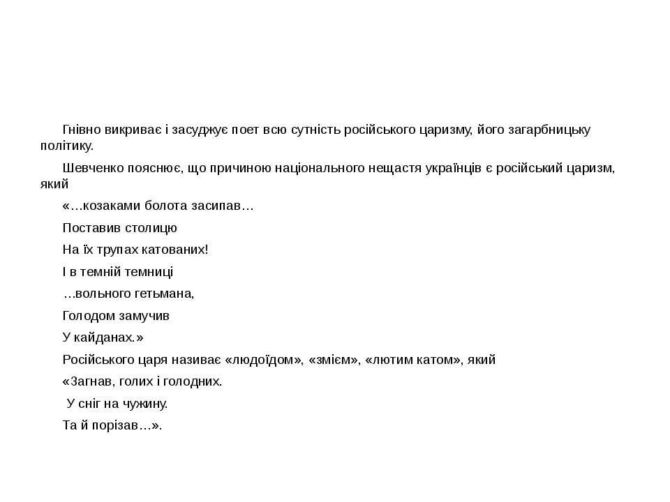 Гнівно викриває і засуджує поет всю сутність російського царизму, його загарб...
