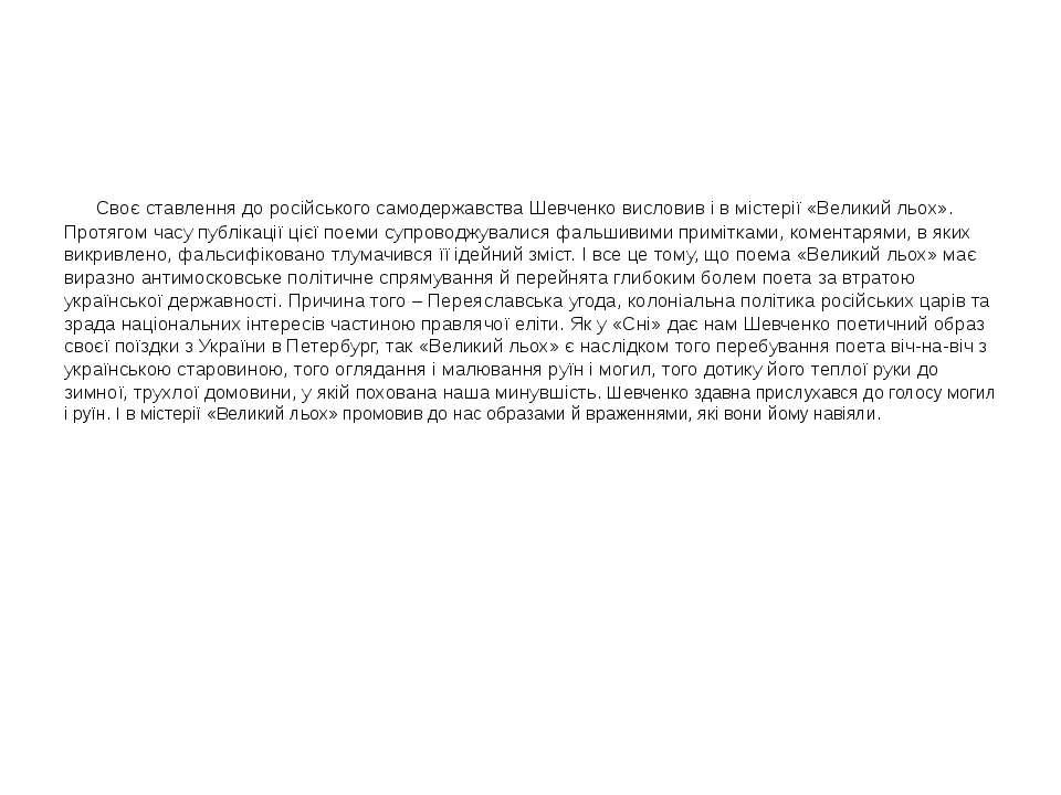Своє ставлення до російського самодержавства Шевченко висловив і в мiстерiї «...