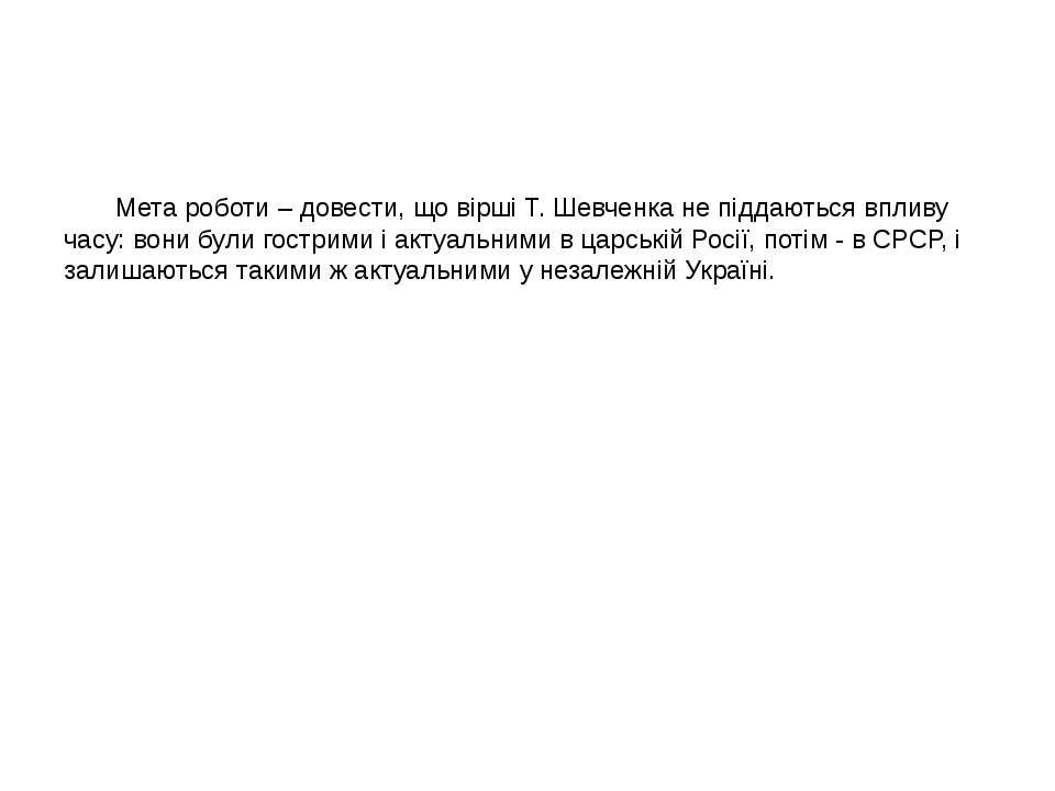 Мета роботи – довести, що вірші Т. Шевченка не піддаються впливу часу: вони б...