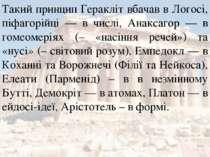 Такий принцип Геракліт вбачав в Логосі, піфагорійці — в числі, Анаксагор — в ...
