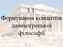 3.1. Формування концептів давньогрецької філософії