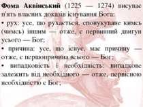 Фома Аквінський (1225 — 1274) висуває п'ять власних доказів існування Бога: •...
