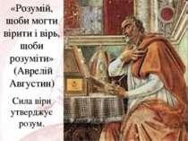 «Розумій, щоби могти вірити і вірь, щоби розуміти» (Аврелій Августин) Сила ві...