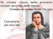 Не стільки «вірую, щоби розуміти» скільки «розумію, щоби вірити» Позиція схол...