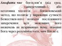 Апофати чне богослов'я (від грец. ποφατικος «заперечливий»), або негативна те...