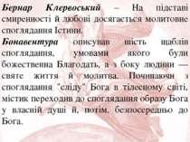 Бернар Клервоський – На підставі смиренності й любові досягається молитовне с...