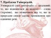 7. Проблема Універсалій. Універсалії (лат. universalis — загальний; те, що ві...