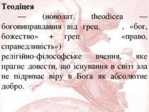 Теодіцея — (новолат. theodicea — боговиправдання від грец. θεός, «бог, божест...