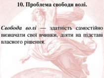 10. Проблема свободи волі. Свобода волі — здатність самостійно визначати свої...