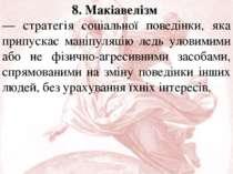 8. Макіавелізм — стратегія соціальної поведінки, яка припускає маніпуляцію ле...
