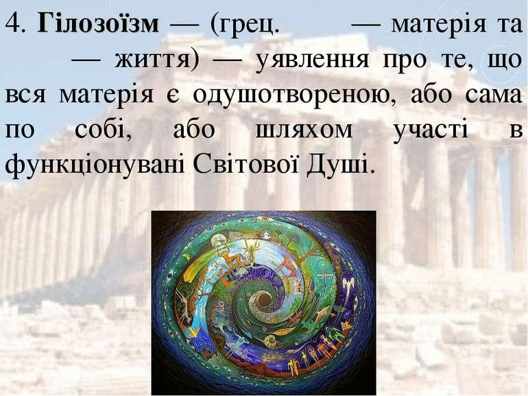 4. Гілозоїзм — (грец. ὕλη — матерія та ζωή — життя) — уявлення про те, що вся...