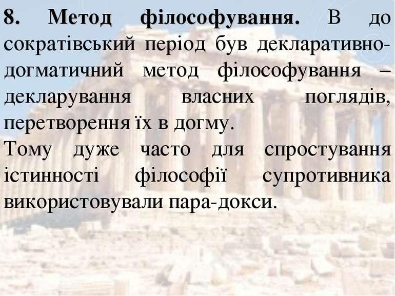 8. Метод філософування. В до сократівський період був декларативно-догматични...
