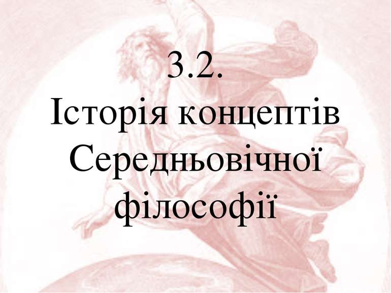 3.2. Історія концептів Середньовічної філософії