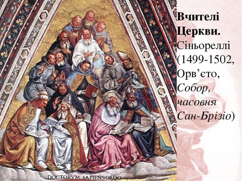 Вчителі Церкви. Сіньореллі (1499-1502, Орв'єто, Собор, часовня Сан-Брізіо)