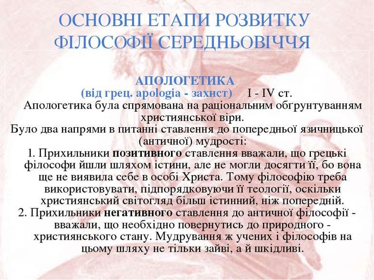 ОСНОВНІ ЕТАПИ РОЗВИТКУ ФІЛОСОФІЇ СЕРЕДНЬОВІЧЧЯ АПОЛОГЕТИКА (від грец. apologi...