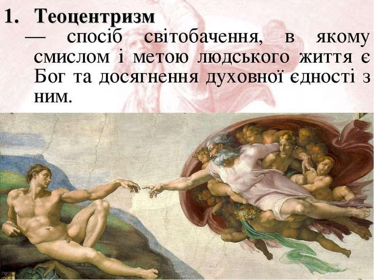 Теоцентризм — спосіб світобачення, в якому смислом і метою людського життя є ...