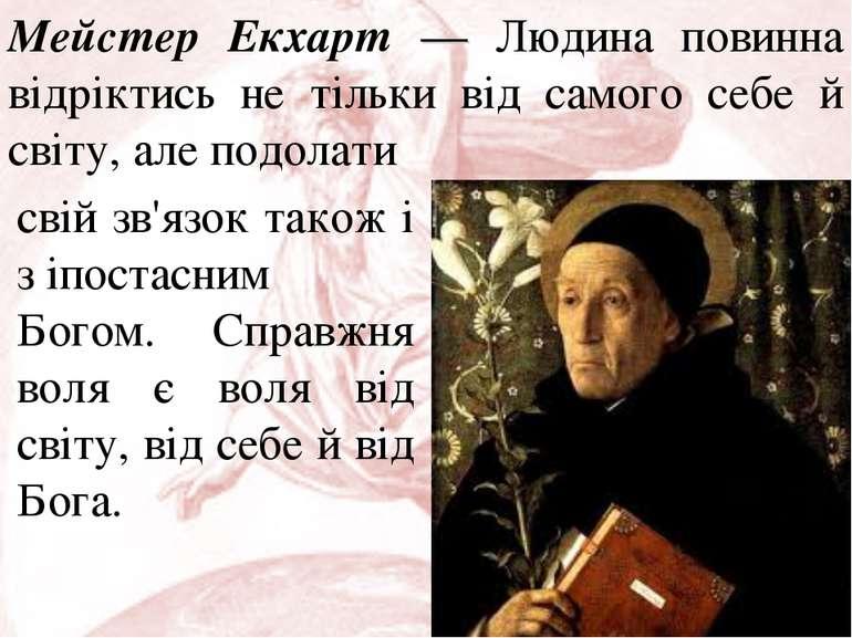 Мейстер Екхарт — Людина повинна відріктись не тільки від самого себе й світу,...