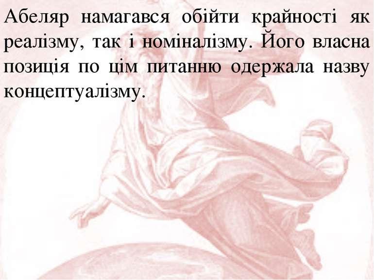 Абеляр намагався обійти крайності як реалізму, так і номіналізму. Його власна...