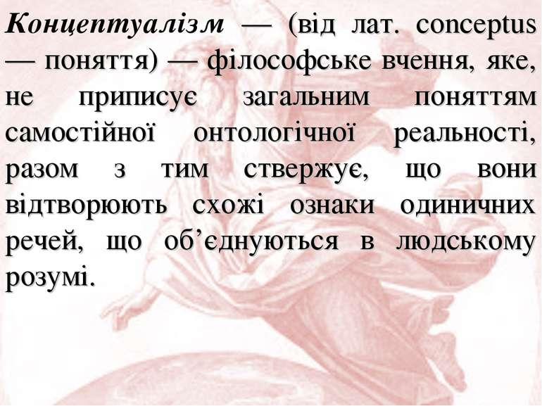 Концептуалізм — (від лат. conceptus — поняття) — філософське вчення, яке, не ...
